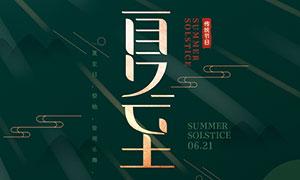 中国传统夏至节气海报设计PSD素材