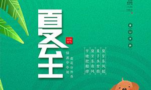 绿色主题夏至节气海报设计PSD素材