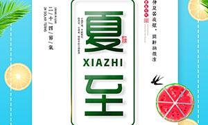 中华传统夏至节气海报设计PSD素材