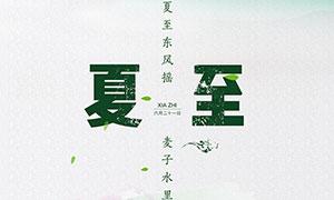 中国传统夏至时节海报设计PSD素材
