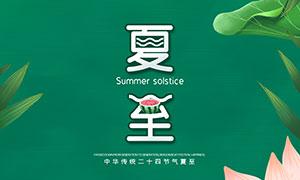 绿色清新夏至节气宣传海报PSD素材