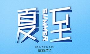 蓝色夏至节气宣传海报设计PSD素材