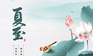 中国风夏至节气宣传海报设计PSD素材