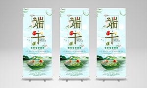 端午节粽子促销展架设计PSD素材