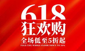618狂欢购促销海报设计PSD素材