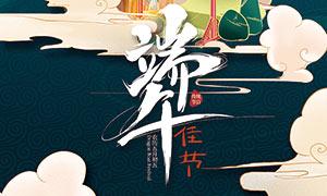 中国风端午节主题海报设计PSD源文件