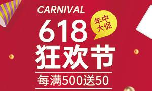 618年中狂欢节促销海报PSD素材