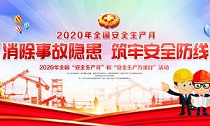 2020年全国安全生产月宣传展板PSD模板