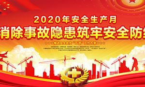 2020年企业安全生产月宣传栏PSD素材