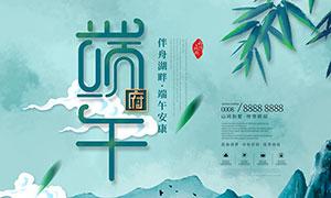 房地产端午节活动海报设计PSD源文件