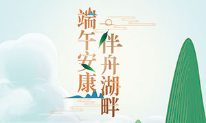 房地产端午节活动海报模板PSD素材