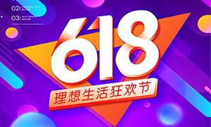 618理想生活狂欢节宣传海报PSD素材