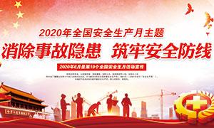 2020年全国安全生产主题活动宣传栏设计