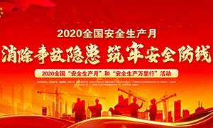 2020年全国安全生产万里行活动宣传栏