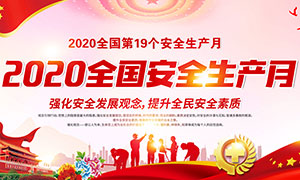 2020年全国安全生产月知识宣传栏设计