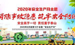 2020年安全生产月主题展板PSD素材