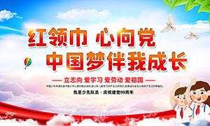 中国少先队红领巾主题宣传展板PSD素材
