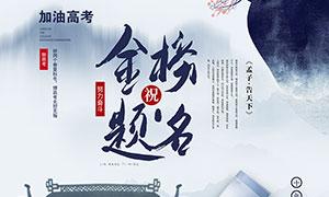 中式高考金榜题名海报设计PSD素材