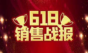 618销售战报宣传海报设计PSD素材