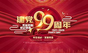 71建党节99周年海报设计PSD素材