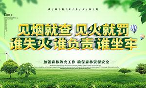 加强森林防火工作宣传栏设计PSD素材