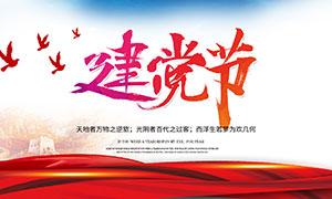 71建党节宣传海报模板PSD素材