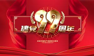 庆祝共产党建党99周年海报设计PSD素材