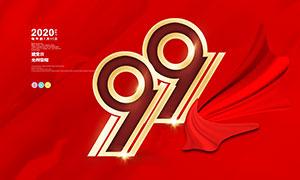 71建党节宣传海报设计模板PSD源文件