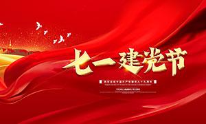 七一建党节庆祝海报设计PSD分层素材
