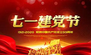 七一建党节庆祝海报设计PSD素材