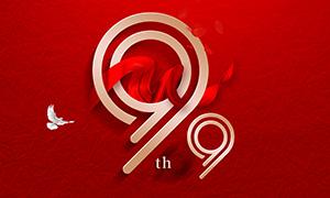 71建党节红色宣传海报设计PSD素材