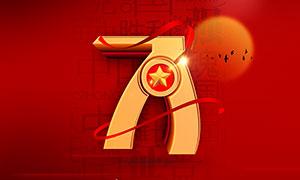 庆祝71建党节宣传海报模板PSD素材