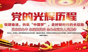 中国共产党光辉历程宣传栏设计PSD素材