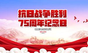 纪念中国抗日战争胜利75周年宣传栏设计