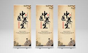 中医养生课堂宣传展架设计PSD素材