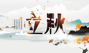 创意立秋节气宣传海报设计PSD素材