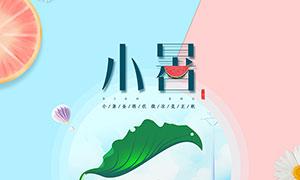 小暑節氣商場促銷海報設計PSD素材