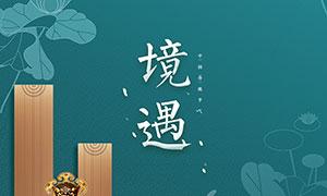 中国风地产宣传海报设计PSD源文件