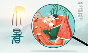 中國傳統小暑節氣海報設計PSD素材