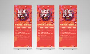 商场周年庆典活动易拉宝设计PSD素材