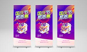 国庆节感恩惠活动展架设计PSD素材