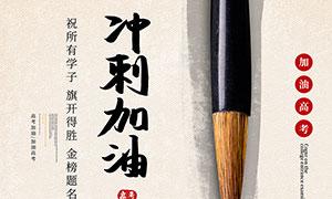 高考加油宣传标语海报设计PSD素材