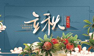 立秋传统节气宣传海报设计PSD素材