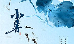 中國風小暑節氣宣傳海報設計PSD素材