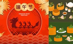 端午节赛龙舟与粽子等创意矢量素材