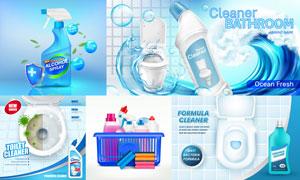 卫浴适用清洁产品广告设计矢量素材