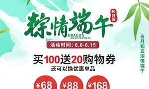 端午节粽子大促海报设计矢量素材