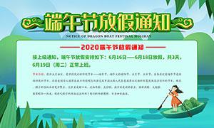 2020端午节放假通知海报设计PSD素材