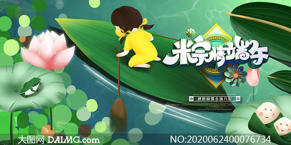 端午节粽子大促海报设计PSD分层素材