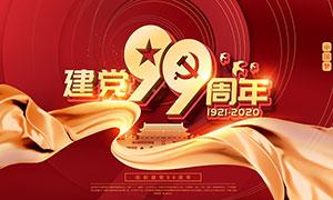 庆祝建军节99周年海报模板PSD素材